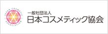 一般社団法人 日本コスメティック協会