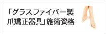 「グラスファイバー製爪矯正器具」施術資格