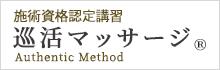 施術資格認定講習 巡活マッサージ Authentic Method